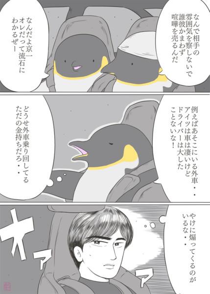 エンペラーペンギン28 黒鳥