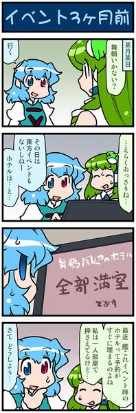 がんばれ小傘さん 3364