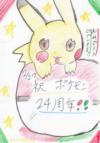 ポケモン24周年!