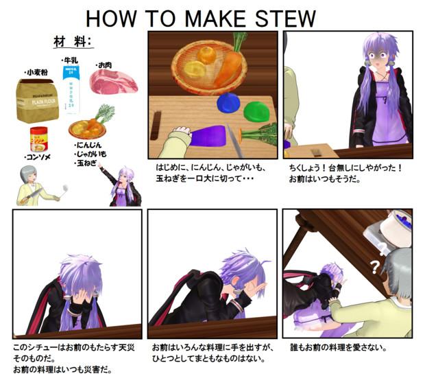 【支援MMD】おいしいシチューの作り方?