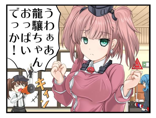 RYUJO+DOUBLE DECKER
