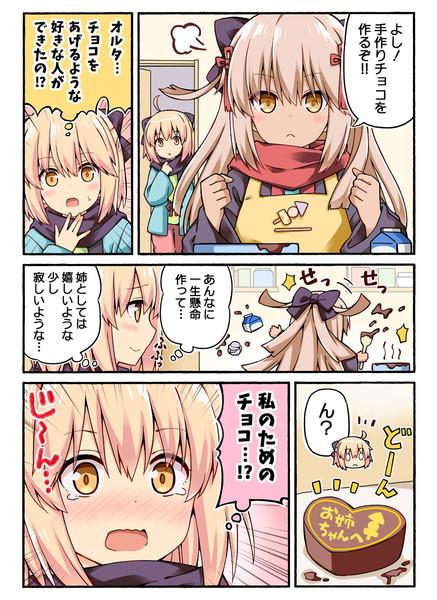 沖田オルタと秘密のバレンタイン