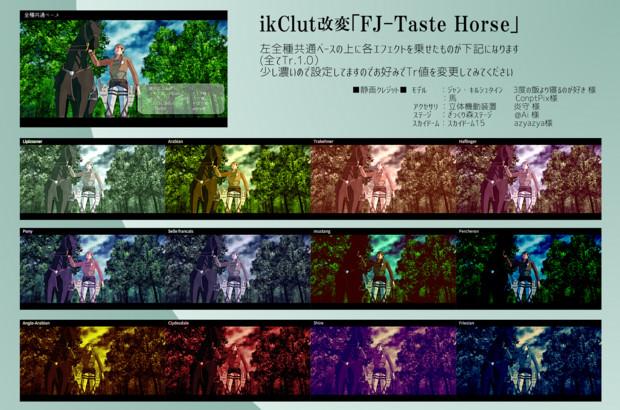 ikClut改変 「FJ-Taste Horse」