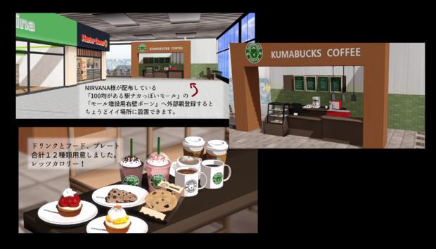 コーヒーチェーン店2号店【MMDステージ配布】
