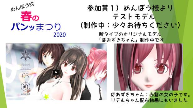 【めんぼう式まつり2020】参加賞(1)めんぼう式テストモデル(配布中