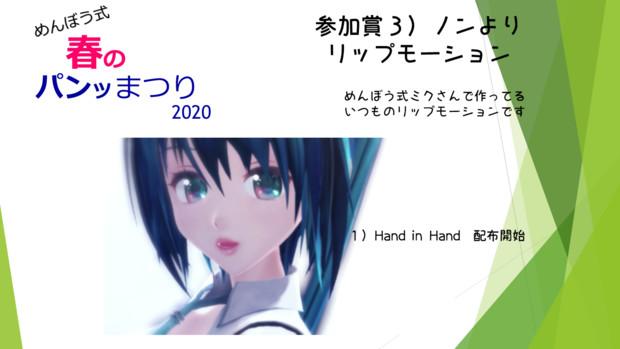 【めんぼう式まつり2020】参加賞(3)リップモーション