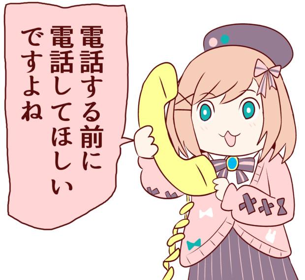 電話する前に電話してほしいるるちゃん