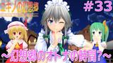ユキノの幻想郷#33 『幻想郷のオトナの時間?』