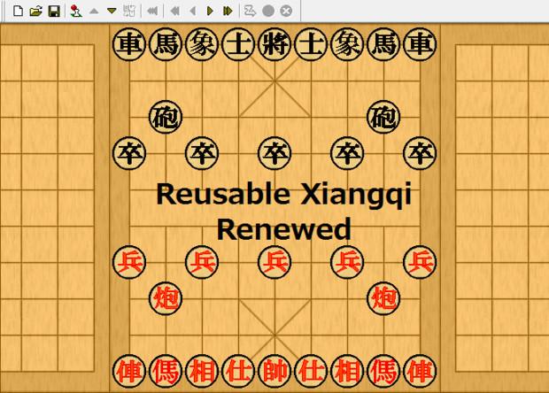 【中国象棋】持駒制シャンチー(修正版)【対局】