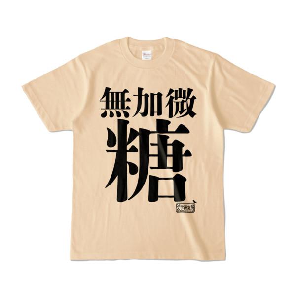 Tシャツ ナチュラル 文字研究所 無糖 加糖 微糖