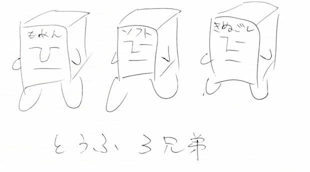 【オリジナル】豆腐3兄弟