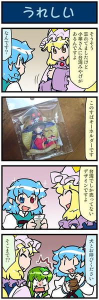 がんばれ小傘さん 3372