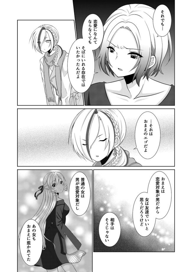 ゲイ 漫画 勇者