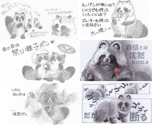 たぬき&タヌキ&狸