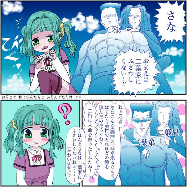 マギレコ漫画【二葉家100%】