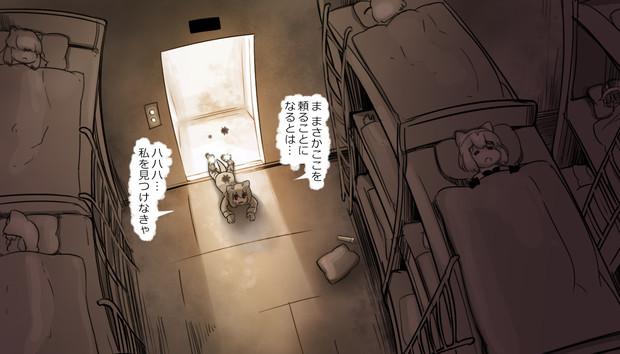 アライさんマンション ■緊急夢オチ