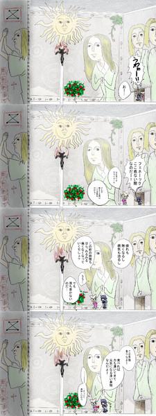 祝福されし祭壇の階【アライさん編】
