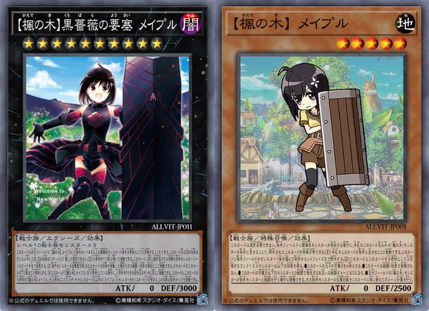 【遊戯王オリカ×防振り】メイプル(ALLVIT-JP001/011)