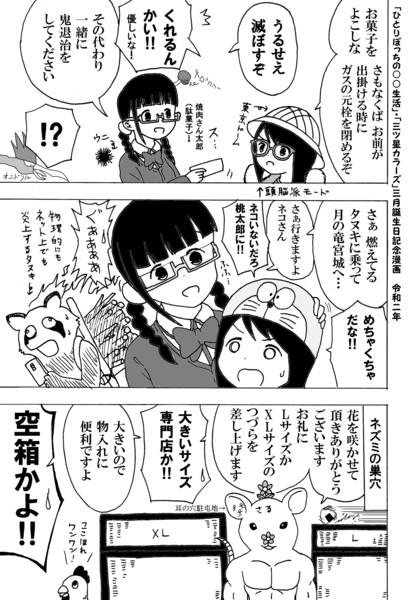 「ひとりぼっちの○○生活」・「三ツ星カラーズ」3月誕生日記念漫画