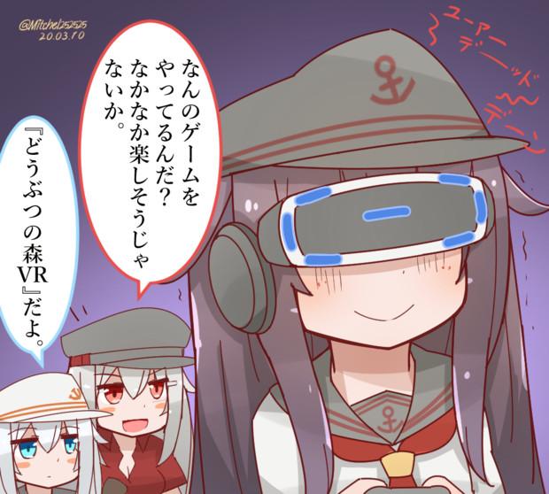新作VRゲームをプレイする一人前のレディさん