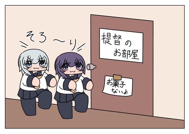 提督の部屋へ忍び込む暁響