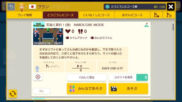 スーパーマリオメーカー2 - 自作コース紹介(その61)
