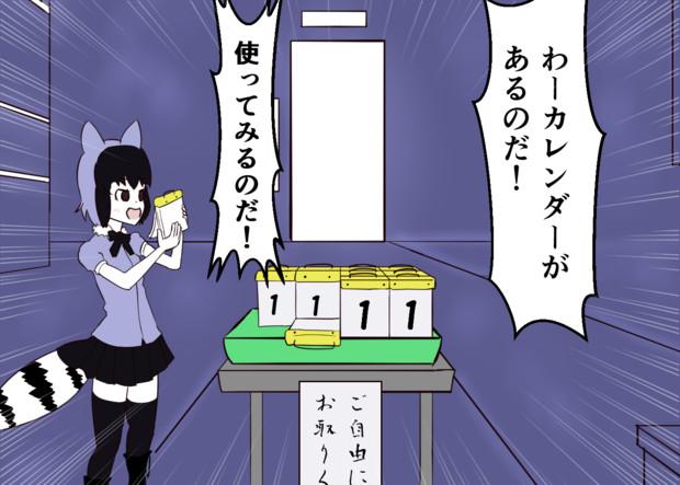 アライさんマンションのカレンダー