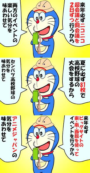 先取り約束機で約束3連発!!ニコニコ超会議・センバツ高校野球・アニメジャパン