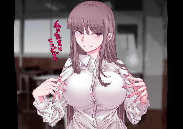 乳首の位置を自己申告してくる女