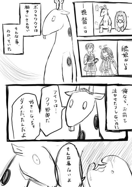 キリン改二丙ホワイトデー漫画2