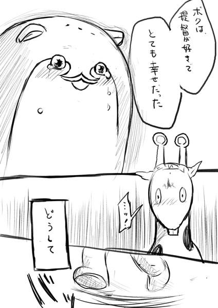 キリン改二丙ホワイトデー漫画3