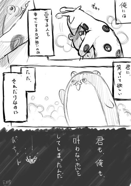 キリン改二丙ホワイトデー漫画4