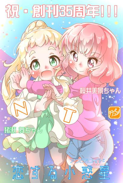 【恋する小惑星】祝・NT創刊35周年!!