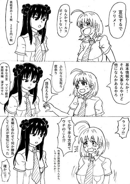 新作薄い本宣伝雑漫画
