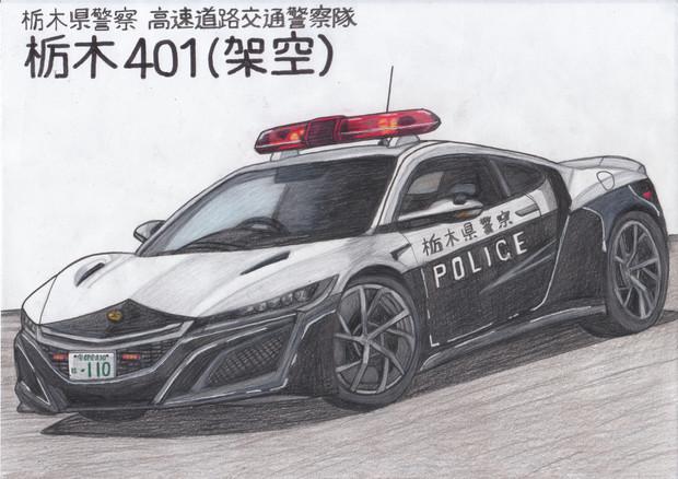 もしも栃木県警に現行型NSXのパトカーが配備されたら?