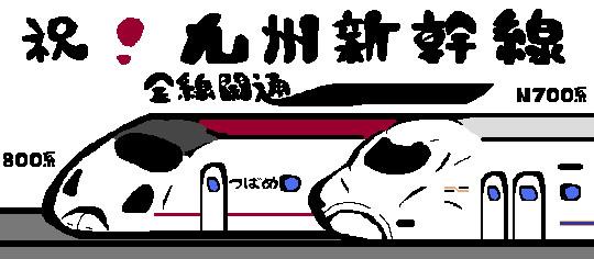 祝!九州新幹線