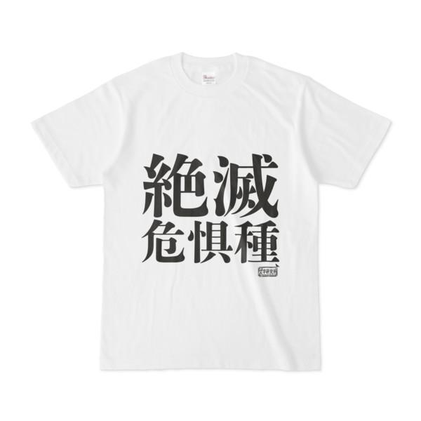 Tシャツ ホワイト 文字研究所 絶滅危惧種