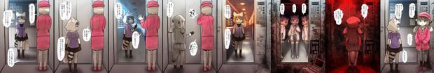 アライさんマンション■エレベーターガール