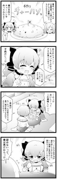 【Vtuber】ちーちゃんと女子力アキくん