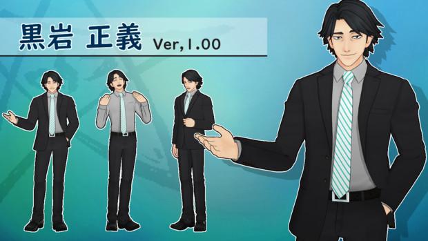 【MMD】黒岩正義 (オリキャラモデル配布)