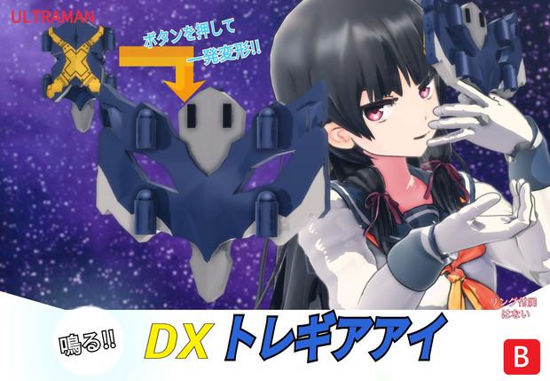 【MMDアクセサリ配布】E.M.6 式 トレギアアイ