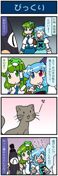 がんばれ小傘さん 3386