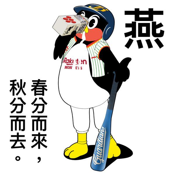 頑張れ つば九郎 Samy さんのイラスト ニコニコ静画 イラスト