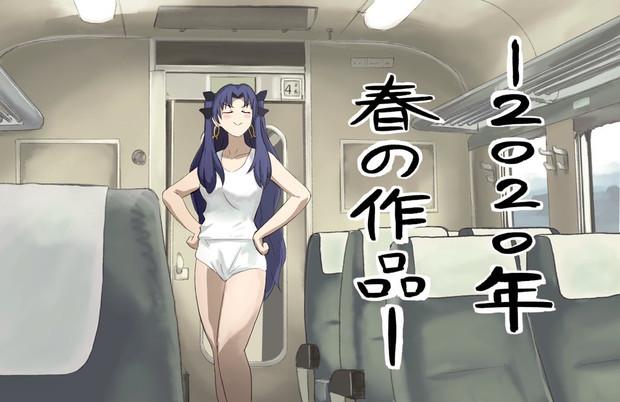 列車の中でファッションショーをするイシュタル