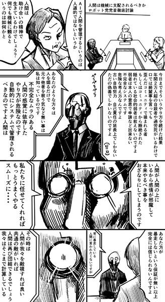 ロボット党党首の討論