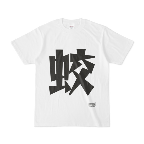 Tシャツ ホワイト 文字研究所 蛟