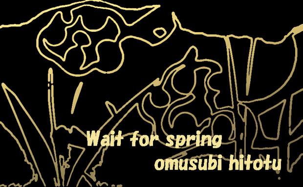 「春ぉ待つ 20」※線画・金色・背景黒・おむ08876