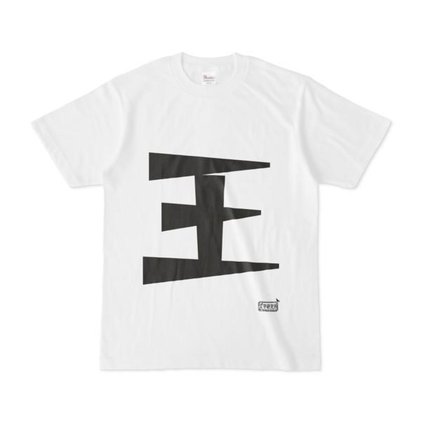 Tシャツ ホワイト 文字研究所 王