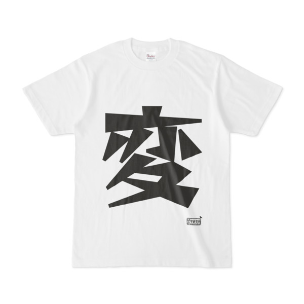 Tシャツ ホワイト 文字研究所 変
