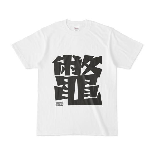 Tシャツ ホワイト 文字研究所 鼈